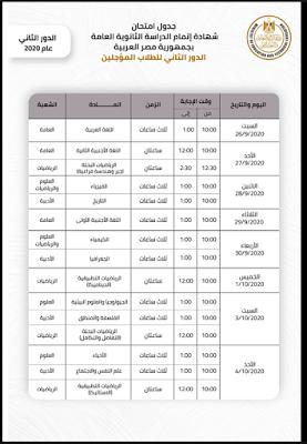 جدول الدور الثاني لطلاب الثانوية العامة المؤجل امتحاناتهم