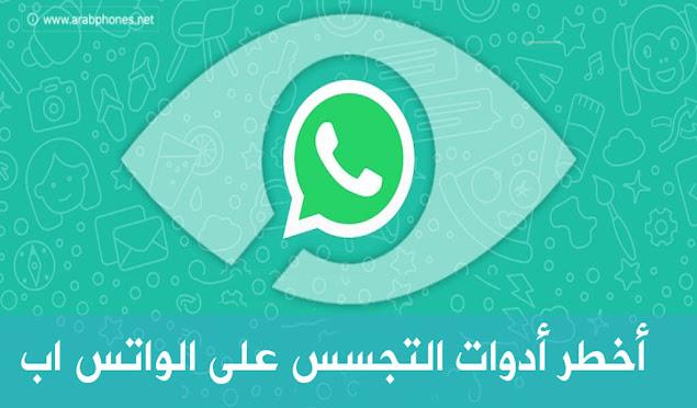 أفضل وأخطر أدوات التجسس على الواتس اب ومراقبة الرسائل