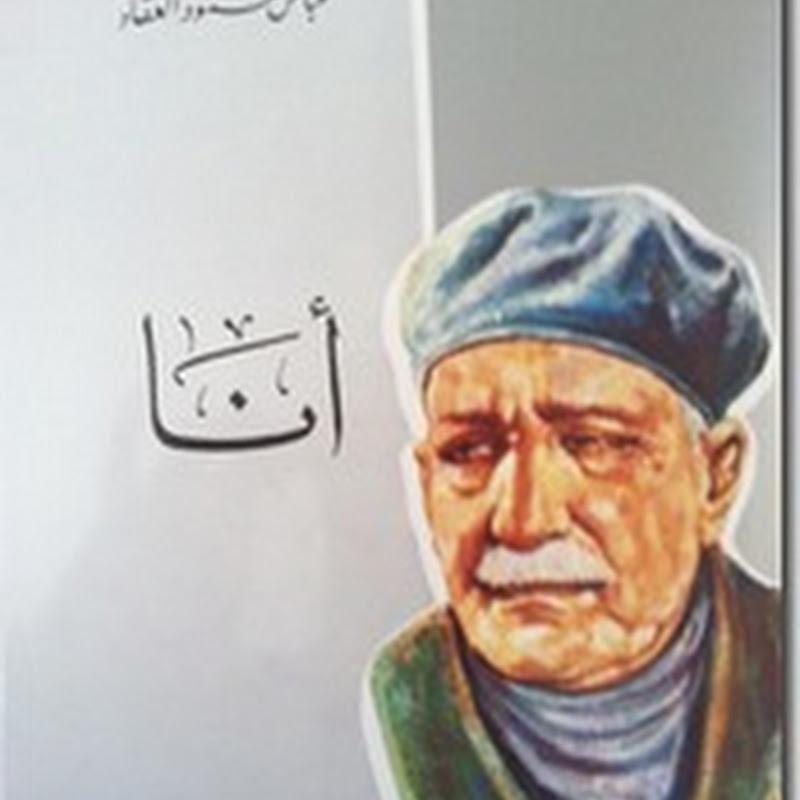 انا لـ عباس محمود العقاد