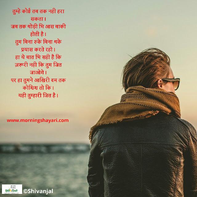 Asha Shayari, asha amar hai, ummid, hope, motivation, Hope Image, Ummid pick, motivation picture