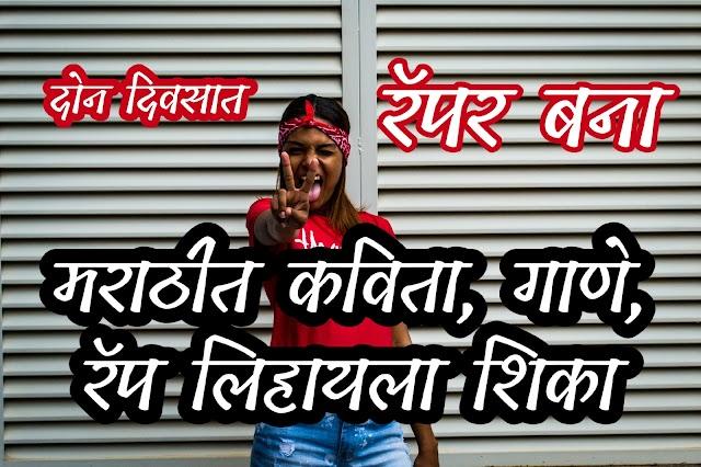 How to write marathi poem   मराठीत कविता कशी करावी   मराठी   Marathi kavita lekhan