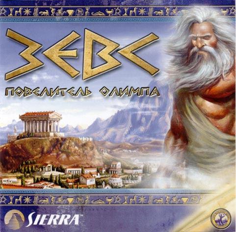Zeus: Master of Olympus / Зевс: Повелитель Олимпа [СофтКлаб] [RUS]