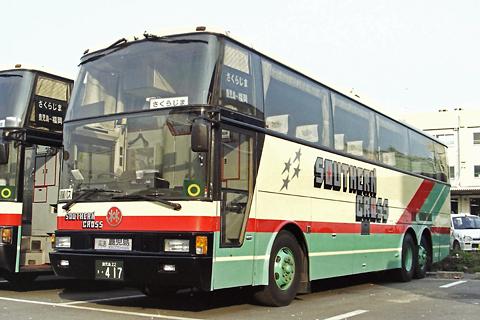 林田バス「サザンクロス」 ・417 元「錦江湾号」専用車