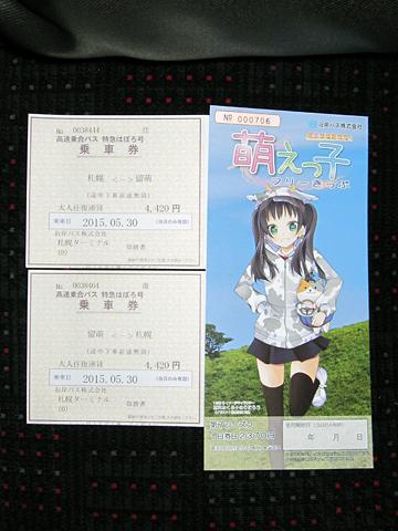 沿岸バス「特急はぼろ号」乗車券 萌えっ子フリーきっぷ 1日用B「南沢みるく」