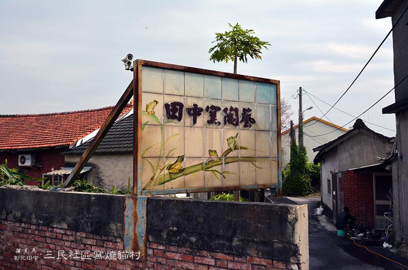 田中窯陶藝工坊