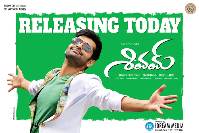 Telugu Movie - Shivam in Detroit Michigan
