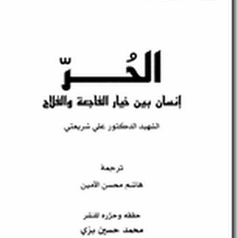 الحر إنسان بين خيار الفاجعة والفلاح لـ علي شريعتي