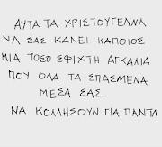 ΧΡΙΣΤΟΥΓΕΝΝΑ ΑΛΛΙΩΣ!