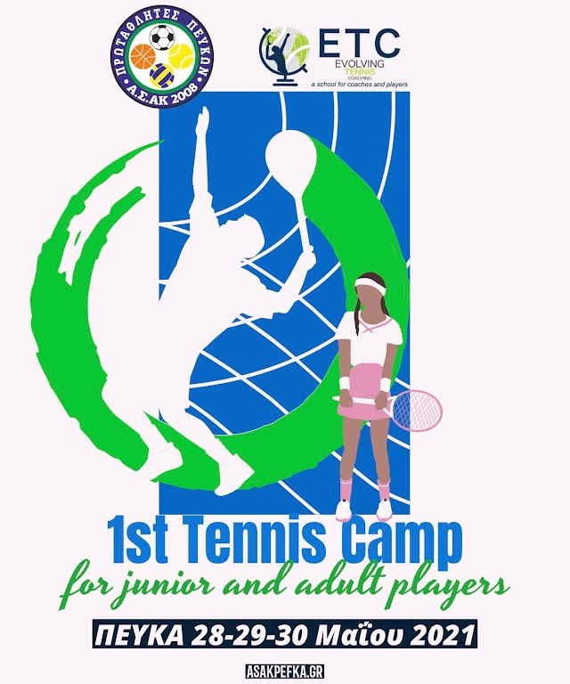 «1st Tennis Camp for junior and adult players» στα Πεύκα (28-29-30 Μαΐου 2021)