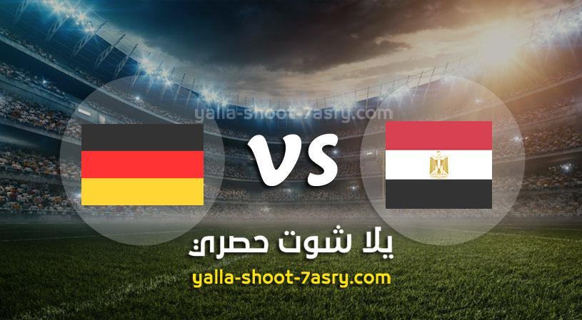 مباراة مصر وألمانيا