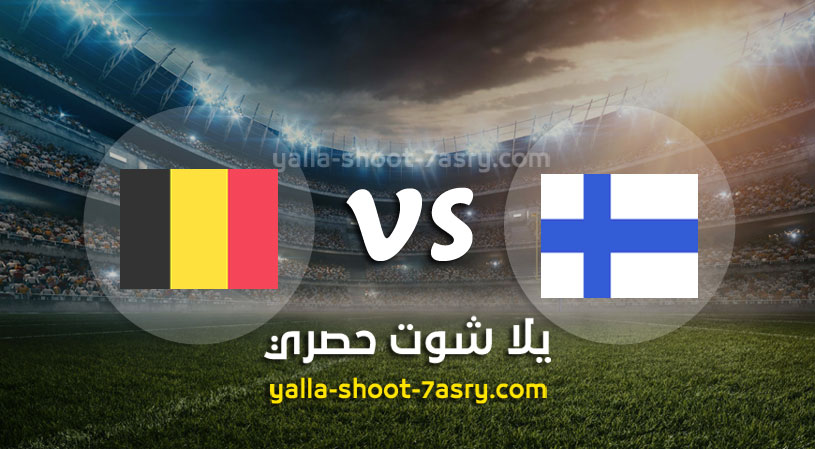 مباراة فنلندا وبلجيكا
