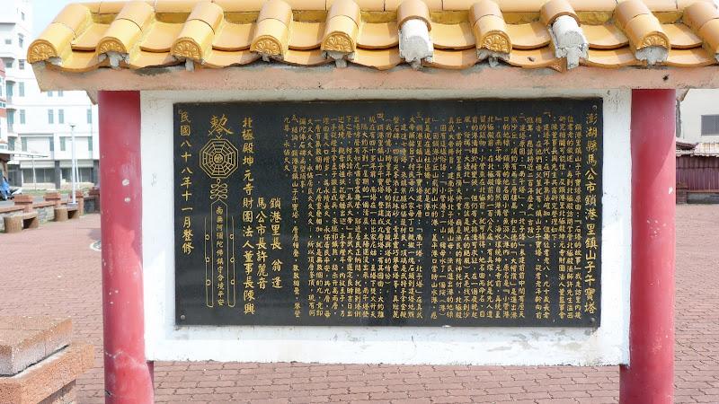 TAIWAN Archipel de Peng Hu - P1120640.JPG