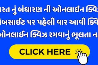 Bharat Nu Bandharan ane Rajniti Quiz-1