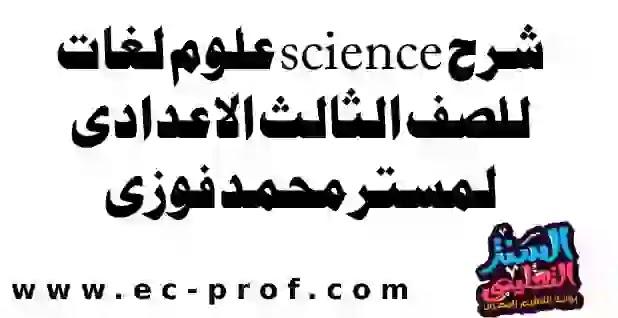 شرح science علوم لغات للصف الثالث الاعدادى لمستر محمد فوزى