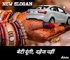 dowry in India | दहेज प्रथा एक अभिशाप है | motivational topic in dowry system |