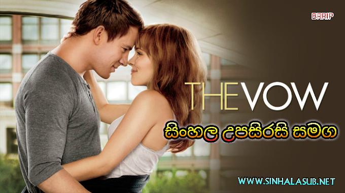The Vow (2012) Sinhala Subtitled | සිංහල උපසිරසි සමග |  ප්රතිඥාව.
