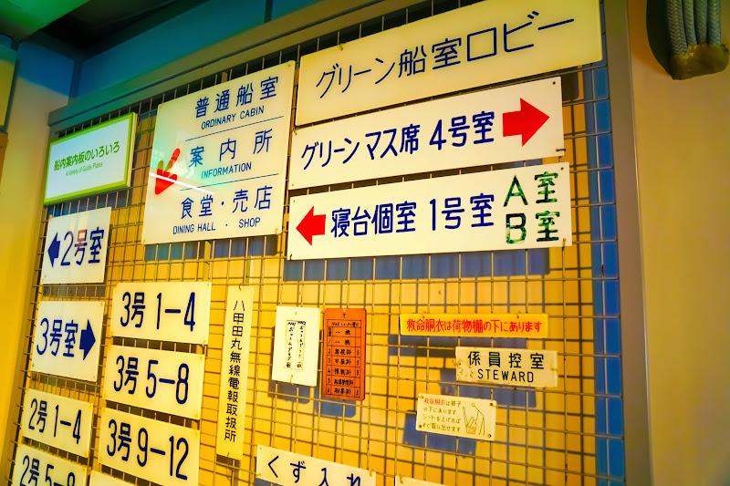 青函連絡船 メモリアルシップ八甲田丸 写真6