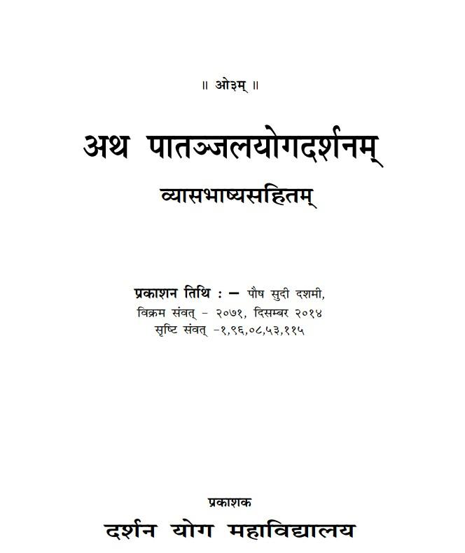 Patanjal Yog Darshan . Patanjalyogadashanam पातञ्जलयोगदर्शनम्