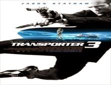 مشاهدة فيلم Transporter 3