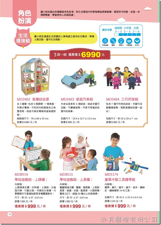 inParents 馨力陽 2018幼教DM