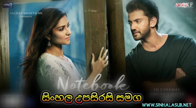 Notebook (2019) Sinhala Subtitled | සිංහල උපසිරසි සමග | කිසිදා නොදැකපු කෙනෙකුට ආදරේ කරන්න පුලුවන්ද
