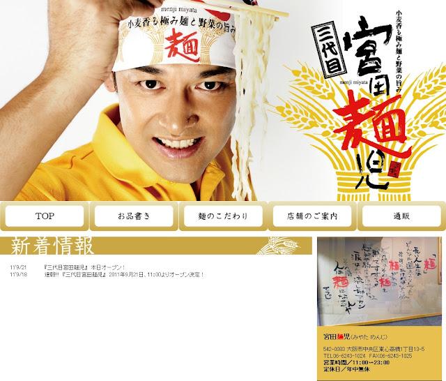 宮田麺児 つけ麺 シャンプーハットてつじプロデュース