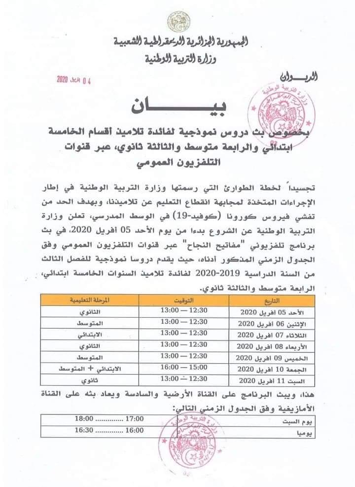 برنامج الدروس للطلبة التلفزيون 1586125058909921-0.p
