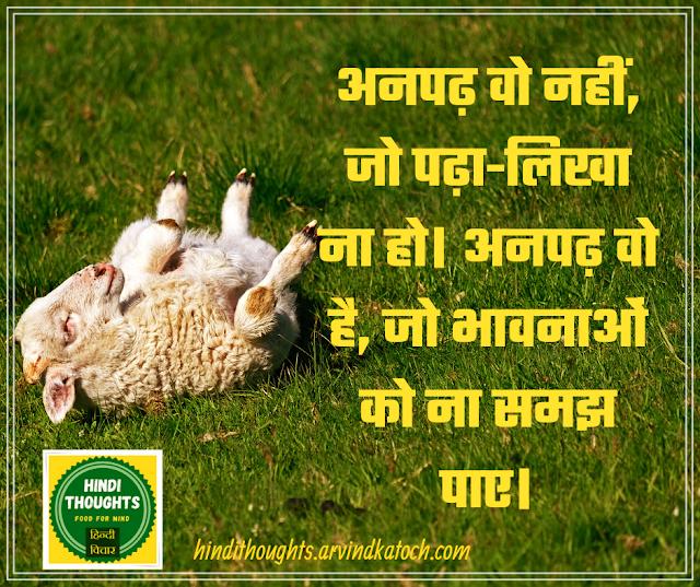 illiterate, educated, hindi thought,