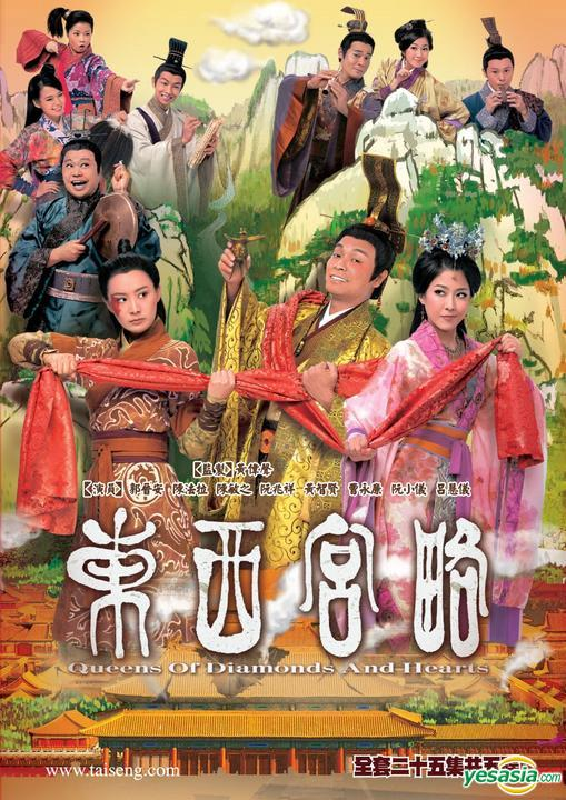 Đông Cung Tây Lược - Queens Of Diamonds And Hearts (2012)