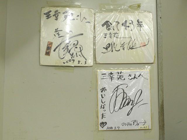 店頭の壁にはられた芸能人のサイン色紙