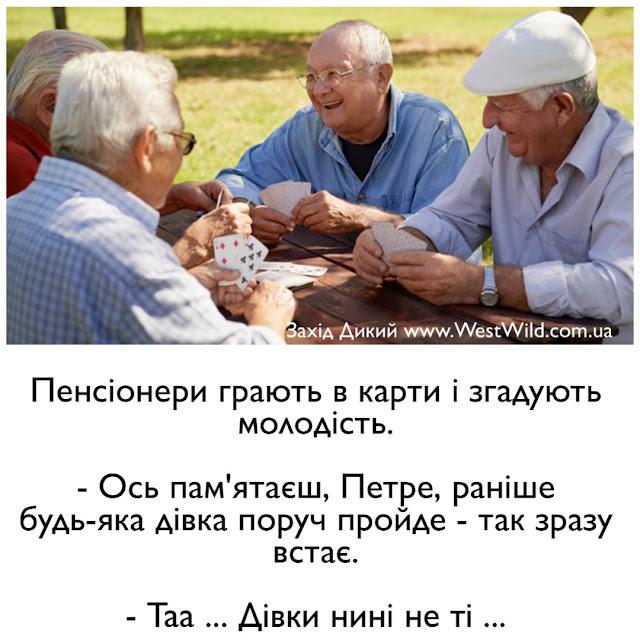 анекдоти про пенсіонерів