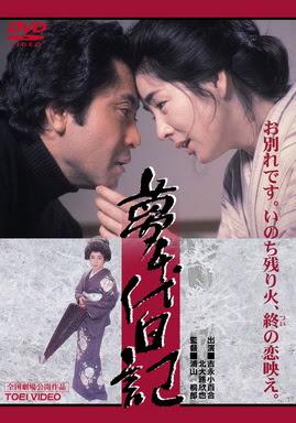 [MOVIES] 夢千代日記 (1985)