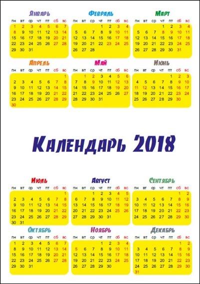 календарь 2018 в векторе