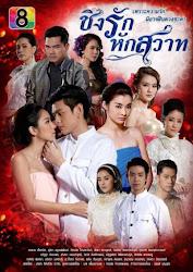 Ching Rak Hak Sawat - Trò Chơi Số Phận