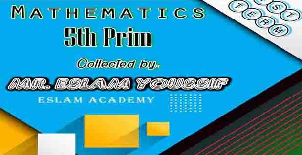 ملزمة math للصف الخامس الابتدائى الترم الاول لغات 2021 لمستر اسلام يوسف