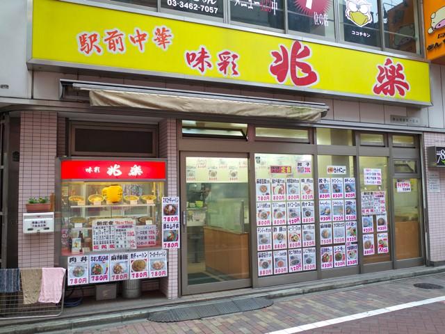 兆楽@渋谷道玄坂店の外観