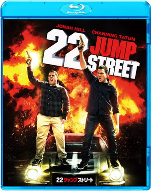 [MOVIES] 22 ジャンプストリート / 22 JUMP STREET (2014)