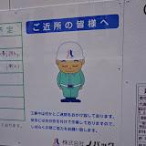 2014 Japan - Dag 1 - marjolein-DSC03515-0006.JPG
