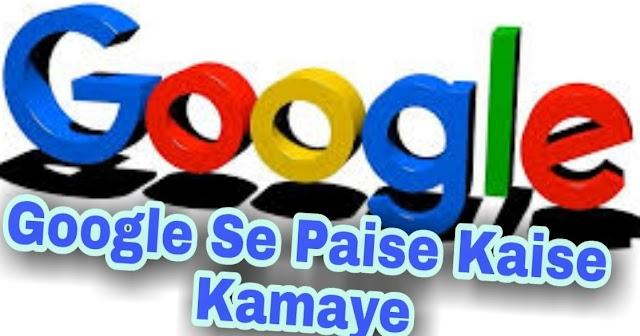 Google Se Paise Kaise Kamaye? Google से पैसे कमाने का three best तरीका
