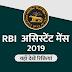 RBI सहायक भर्ती 2019-20:  श्रेणी और राज्य वार रिक्तियां