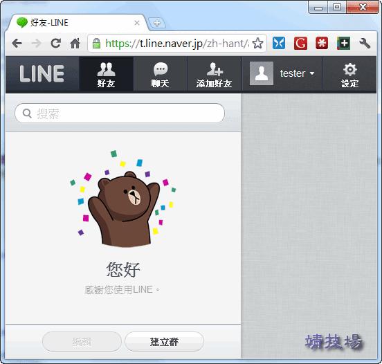 [LINE 教學] 如何玩LINE的PC電腦版與網頁版,綁定電子郵件,QR-Code教學 - 靖.技場