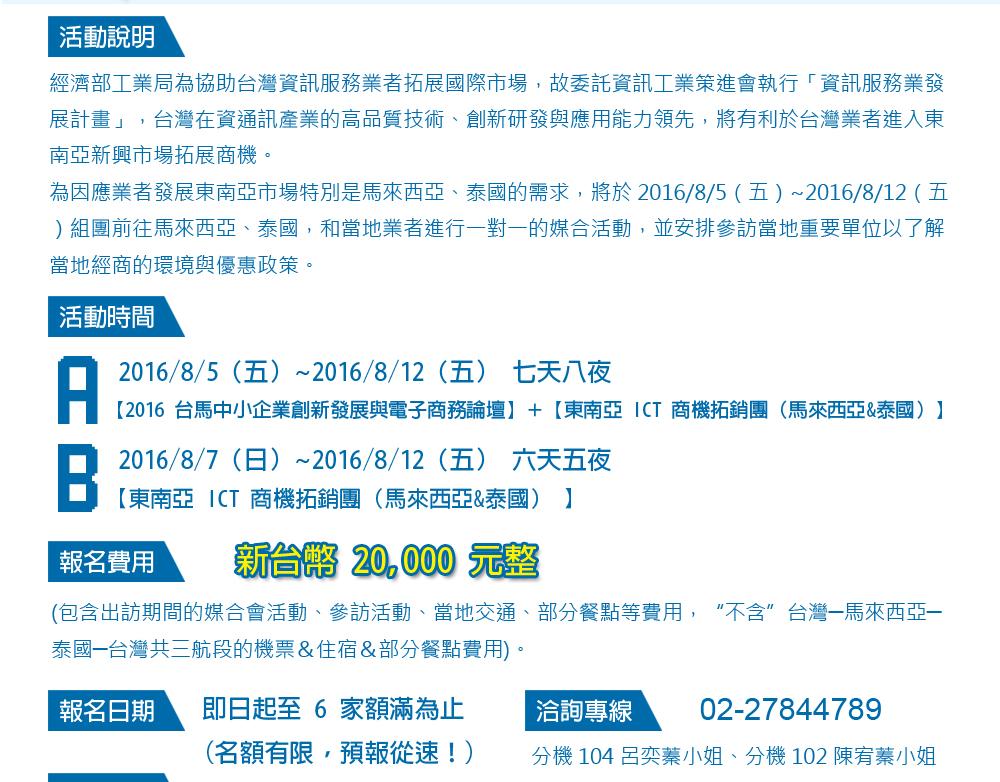 活動說明:  經濟部工業局為協助台灣資訊服務業者拓展國際市場,故委託資訊工業策進會執行  「資訊服務業發展計畫」,台灣在資通訊產業的高品質技術(詳細內容請點選下方完整內容)