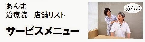 日本国内のあんま治療院情報・サービスメニューの画像