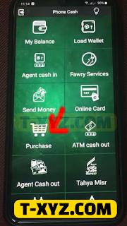 تجربة الشراء بمحفظة تطبيق الأهلي فون كاش من متجر مثال أولاد رجب أو هايبر ماركت أو أى متجر لديه حساب بنكي.