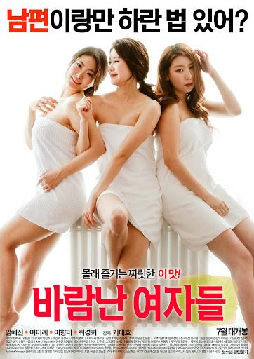 [เกาหลี18+] Loose Women (2016) [Soundtrack ไม่มีบรรยาย]