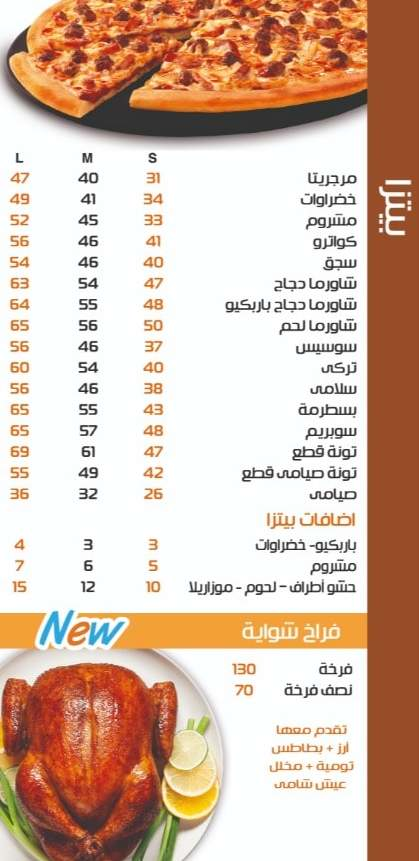 منيو مطعم خير الشام 1