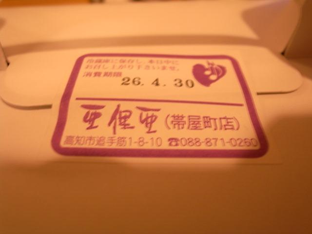 高知亜俚亜ケーキ