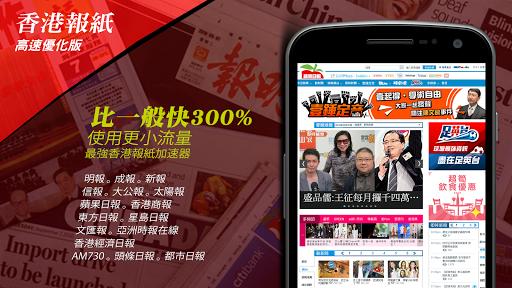 香港報紙 HUAWEI 優化版