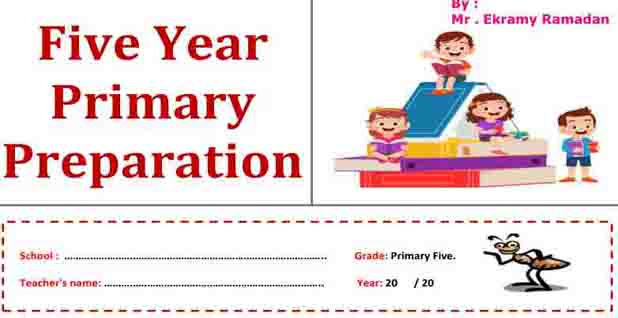 تحميل دفتر تحضير انجليزي للصف الخامس الابتدائي ترم اول 2021