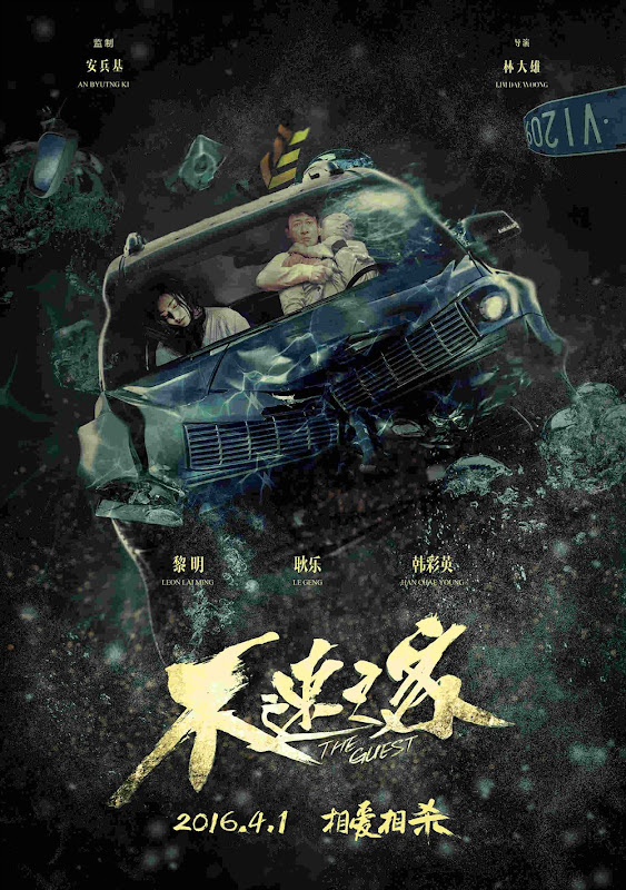 The Guest  China Movie
